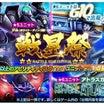 6月18日ゲームアップデートのお知らせ