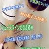 7万円お得な水曜限定の10回エステカード、あと1名様追加募集します☆の画像