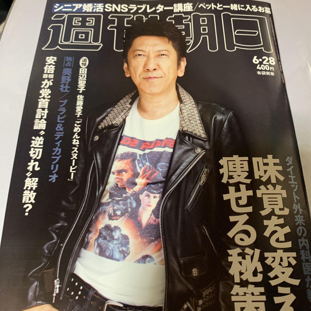 布袋!!本日発売(6月18日)週刊朝日にて表紙&インタビューが掲載!