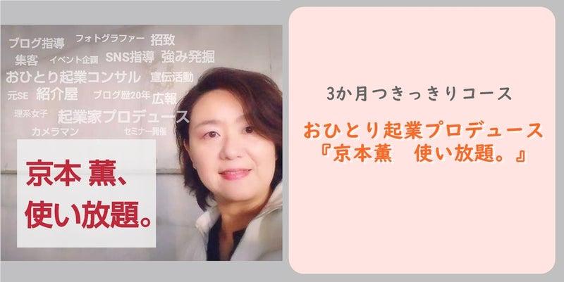 京本薫 コンサル