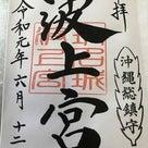 沖縄の神社 波の上神宮の御朱印と旅行安全お守りで楽しい沖縄旅行を満喫できますの記事より