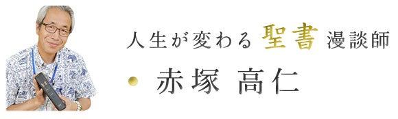 人生が変わる聖書漫談師 赤塚高仁