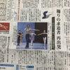 6/16毎日新聞 岩田守弘くんの記事の画像