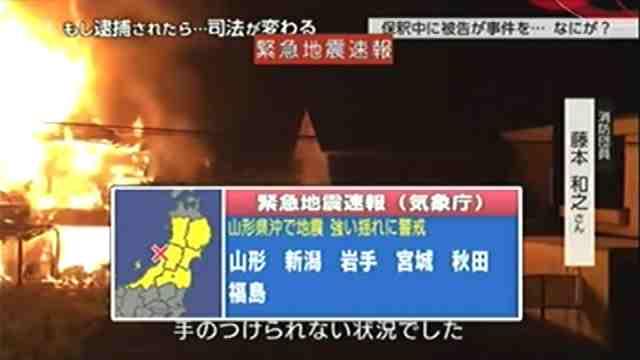速報 新潟 地震