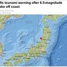 山形沖人工地震、ロシアが報じたの記事より