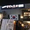 弘大のローカル感満載の韓国居酒屋☆マンマンハンポチャ ポンチョム(만만한포차 본점)の画像