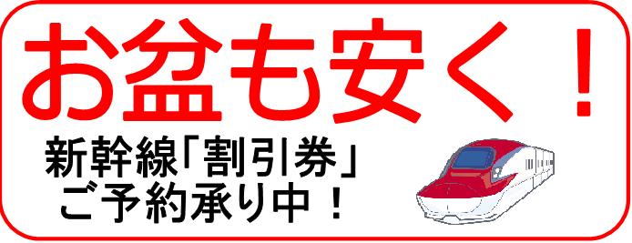 """JR東日本株主優待券"""""""