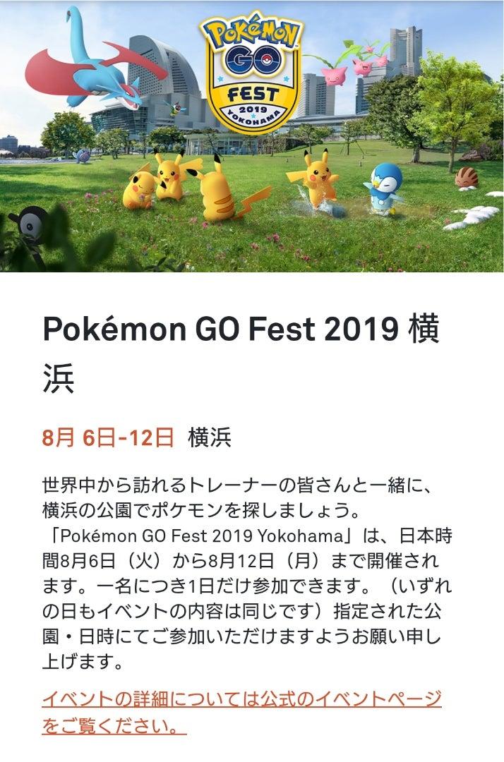 ポケモン go 横浜 イベント 2019
