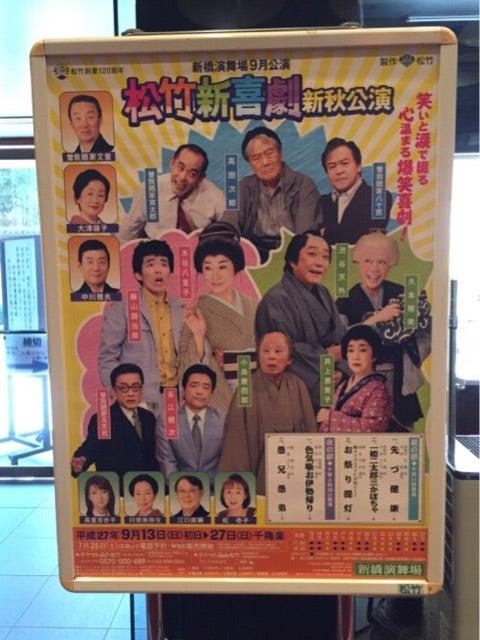 松竹新喜劇新秋公演 | y_kon0218のブログ