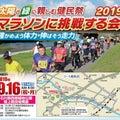 金沢市のフルマラソンにエントリー