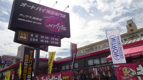 福岡 ナップス