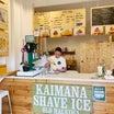 ハワイのお気に入りシェイブアイス「カイマナ・シェイブアイス」