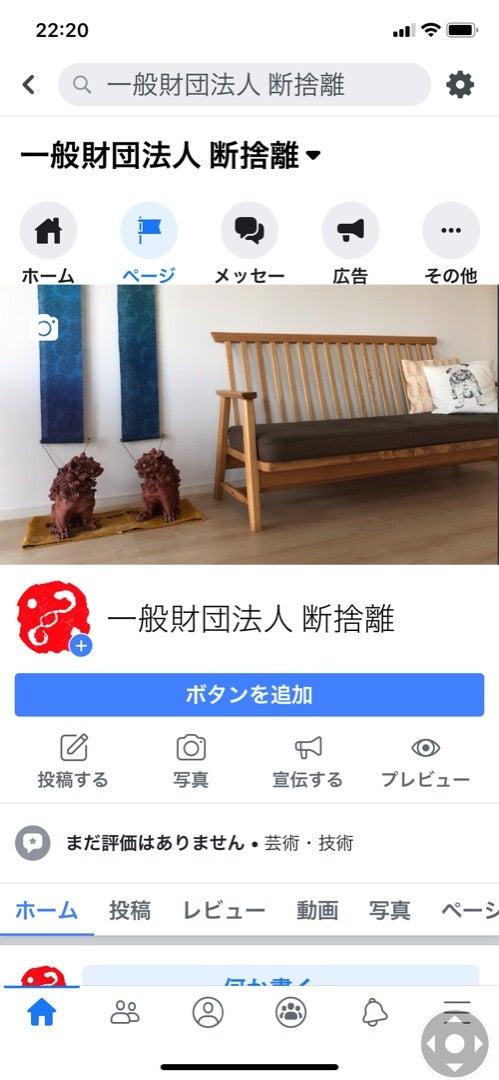 埼玉小川町・断捨離®トレーナー新井みづゑ