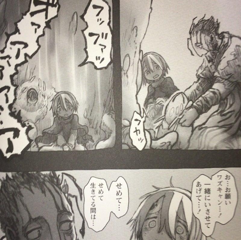 メイド イン アビス 9 巻