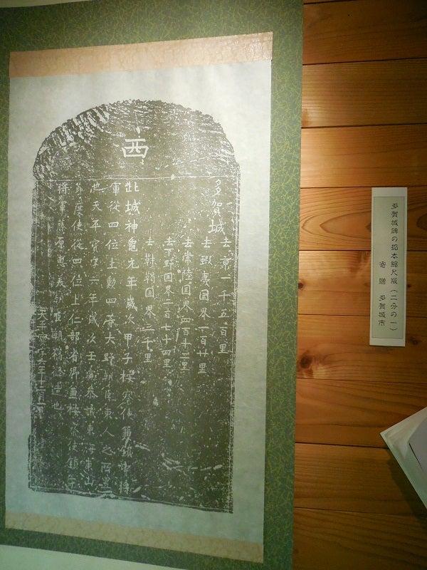 日本中央の碑歴史公園(その2)~青森県上北郡東北町の史跡・文化財 ...
