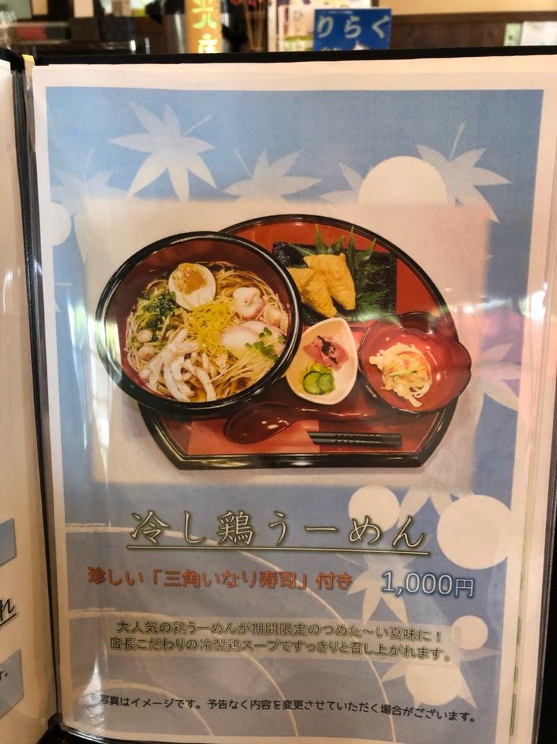 白石名物 温麺 うーめん | りっくんのブログ