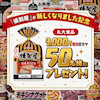 50名様に♡丸大食品3,000円相当詰合せその場で当たる!(6/26)の画像