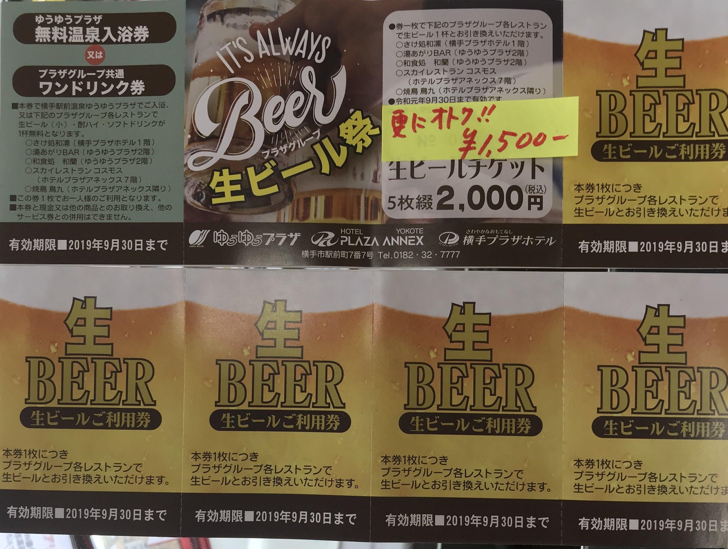 """生ビールチケット"""""""