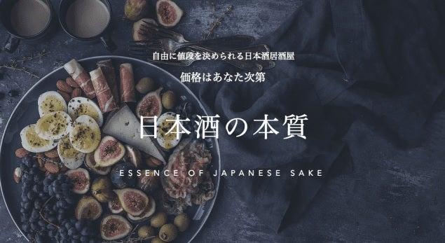 日本酒の本質