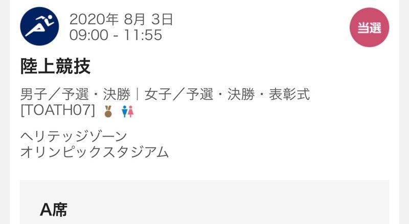 川崎希のオリンピック当選チケット