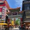 【1日目】横浜散策①の画像
