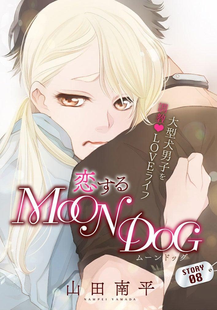 Dog 恋する moon