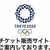 東京オリンピック2020 チケット抽選結果発表されましたの画像