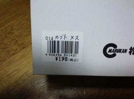税込 の 198 円