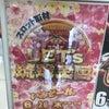 20日ジャラン小松店さんで琉球王国の画像