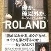 「俺か、俺以外か。」ローランドの本読みました!の画像