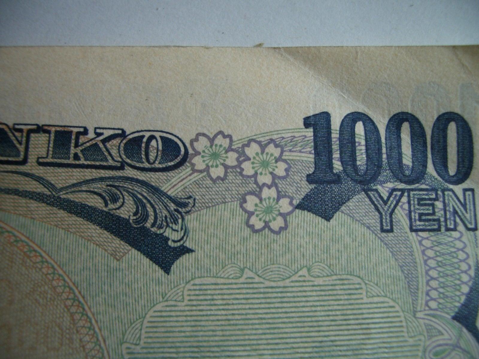 千 円 札 ニホン
