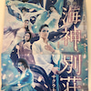 OSK歌劇「海神別荘」7月13日から京都南座の画像