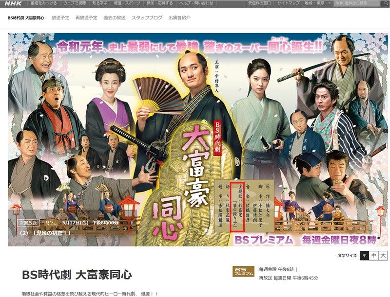 BS時代劇「大富豪同心」はんなりブログ その8でオリコン1位 夢の振り子 竹島宏紹介
