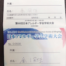日本アレルギー学会学術大会の記事より