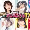 「月刊 アニ愛でるTV!」#25 出演者情報の画像