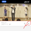 YouTubeライブ(プレミア公開)を見ている時の高評価&コメントのつけ方の画像