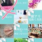 newポスト♡本命女の雑誌@インスタの記事より