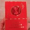 シドニーから来た中国人ひれ酒に1万円の画像