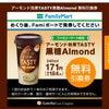 当たった♡アーモンド効果TASTY黒糖Almondその場で当たる!(6/29)の画像