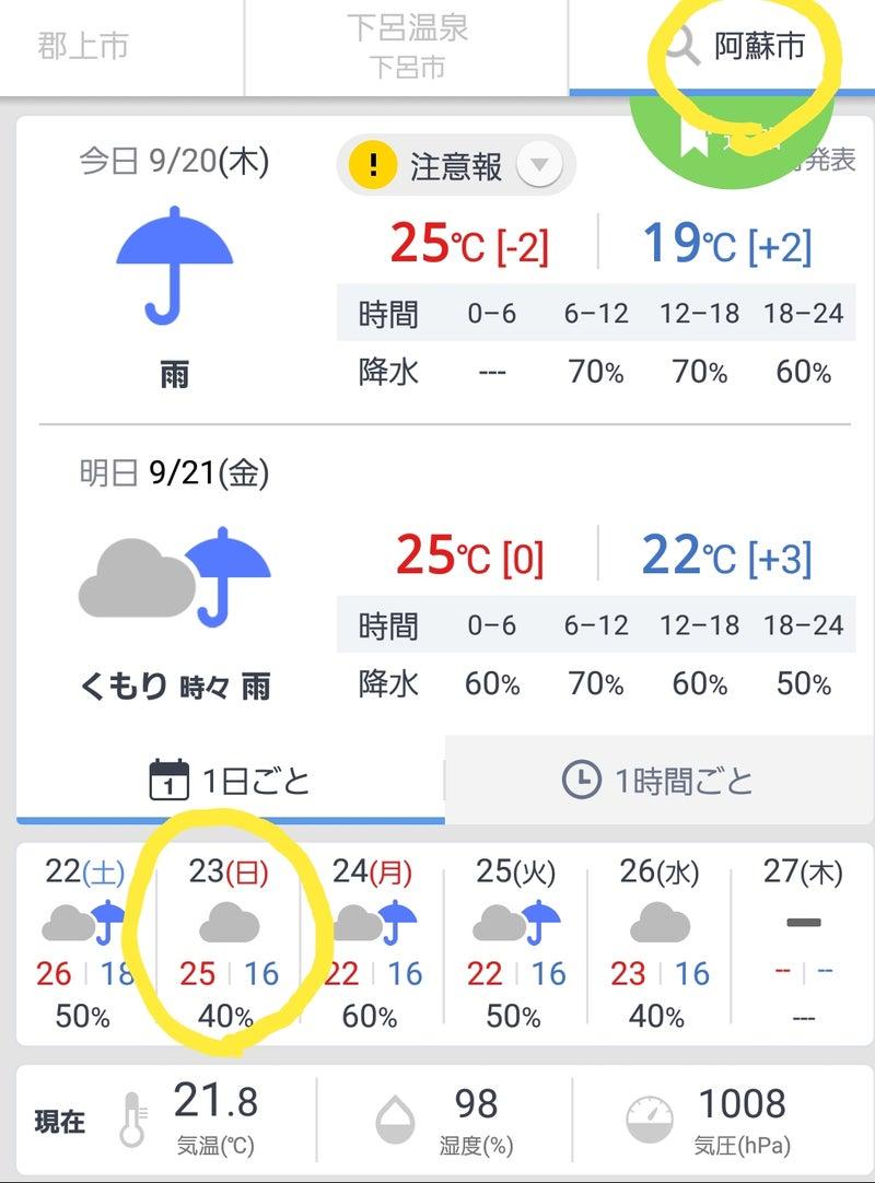 天気 の 今 まで