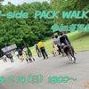 M-side  PACK WALK 〜56〜 参加者募集の画像