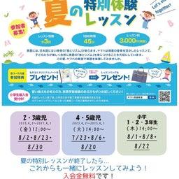 画像 ヤマハ英語教室 夏の特別レッスン☆ 今年も実施します!!! の記事より