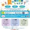 ヤマハ英語教室 夏の特別レッスン☆ 今年も実施します!!!の画像