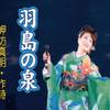 羽島の泉 (歌詞と歌唱動画)唄・藤森美伃 ♪深く澄みゆく水のよに きれいな心に帰りたい…の画像