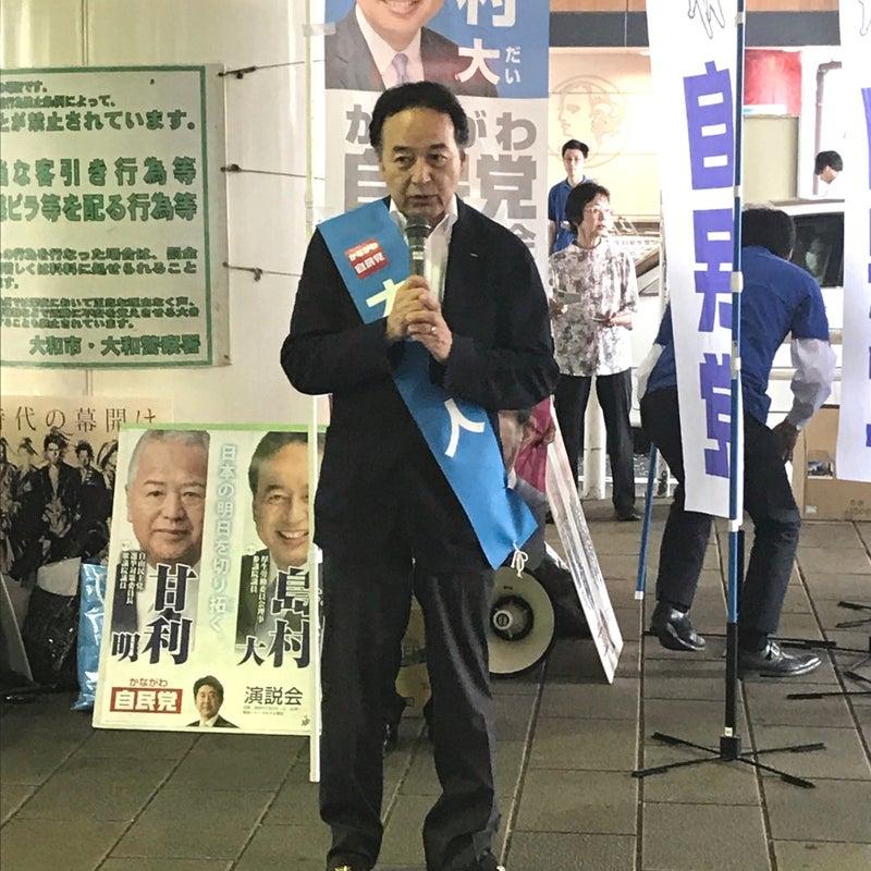 Template:厚木市長