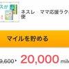 おむつや日用品が1万円引き?!の画像