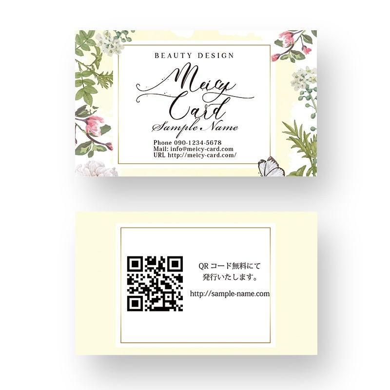 サロン割引カード,ショップカードデザイン無料,美容名刺カードデザイン無料