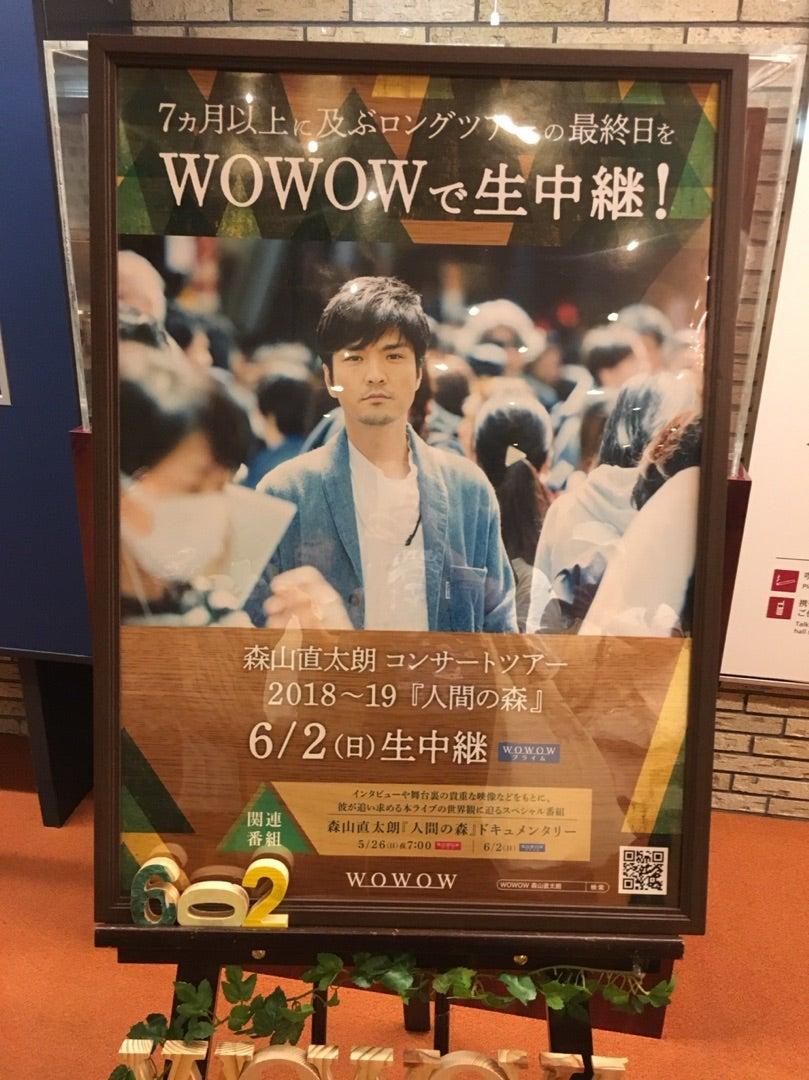 6/2 森山直太朗 人間の森ツアー @東京NHKホール   ラーコの徒然 ...