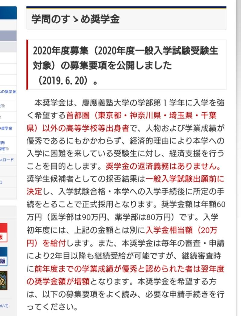 200 状況 金 奨学 字 経済