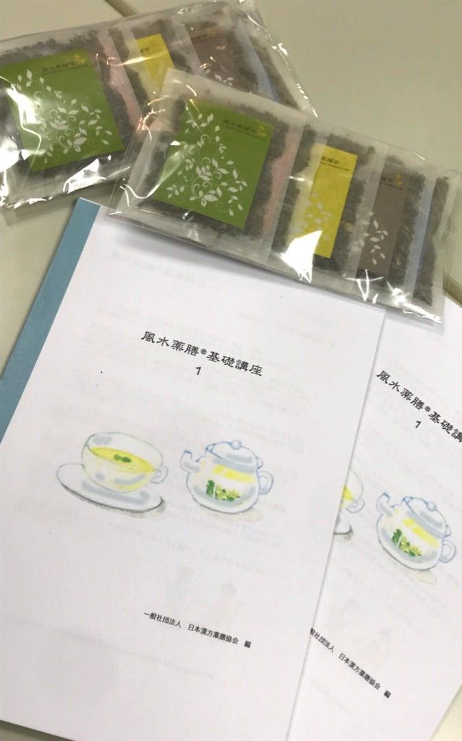 2019年8月25日(日)【大阪】風水薬膳®︎基礎講座1の記事より